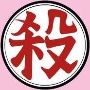 Satsu1