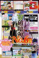 Shonen Jump scan XV2 DLC 2