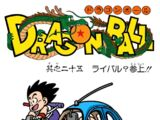 Dragon Ball chapitre 025