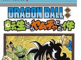 Dragon Ball Gaiden: El Caso de ser Reencarnado como Yamcha