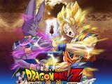 Dragon Ball Z: Η Μάχη των Θεών