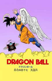Cover Capitolo 417 (Dragon Ball)