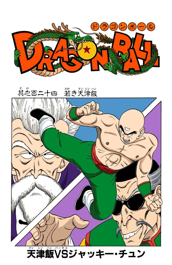 Dragonball Tenshinhan