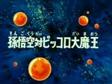 Goku enfrenta Piccolo Daimaoh