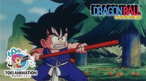 【公式】ドラゴンボール 第1話「ブルマと孫悟空」