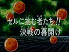 Arrivano gli avversari di Cell Title-Card JP