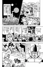 Dragon Ball Super manga especial (2)
