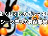 Episodio 7 (Dragon Ball Super)