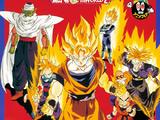Dragon Ball Z: ¡Arde! Una superbatalla feroz, extrema y ardiente