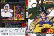 DragonBallThemovies single Volumen 15