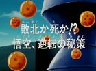 La tattica segreta di Goku Title-Card JP