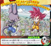 Bills vs Goku SSJD (SD)