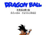 Addio, Goku!