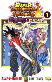 SDBH Ankokumakai Mission volume 1 cover