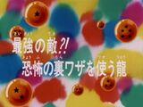 Episodio 49 (Dragon Ball GT)