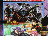 Capítulo 3 (Super Dragon Ball Heroes: ¡Misión al Reino Demoníaco Oscuro!)