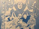 Capítulo 12 (Super Dragon Ball Heroes: ¡Misión del universo!)