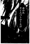 Time Labyrinth (3) (SDH DDRM, chap. 11) Mechikabura curses Time Patrol