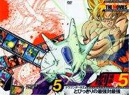 DragonBallThemovies single Volumen 05 (tapa delantera)