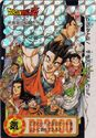 Dragon Ball Z Carddass - Earth's help to the Genki Dama