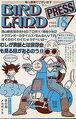 BirdLandPress18