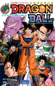 DB Il ritorno di Goku e dei suoi amici cover manga