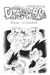 Piccolo's Farewell to Arms
