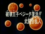 Episodio 228 (Dragon Ball Z)
