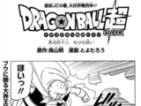 Capítulo 48 (Dragon Ball Super)