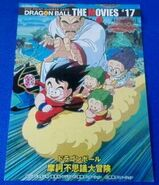 DragonBallThemovies single Volumen 17 (carta)