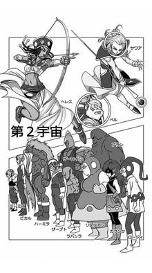 Universo 2 Volume 8 Toyotaro