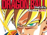Dragon Ball Anime Illustration Collection: The Golden Warrior