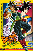 Episode of Bardock cover