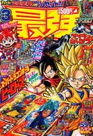 Saikyou Jump 3-2017