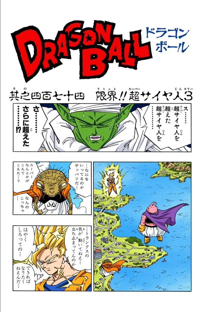 Super Saiyan Level 3 Dragon Ball Wiki Fandom