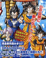 DB ¡Buenas! ¡Son Goku y sus amigos regresan! anuncio manga