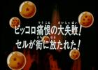 La fuga di Cell Title-Card JP