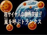Episodio 162 (Dragon Ball Z)