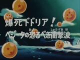 Episodio 49 (Dragon Ball Z)