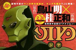 Jiya manga 2