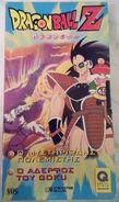 04. Dragon Ball Z Greek VHS (DeAgostini Hellas)