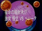 Goku contra Vegeta