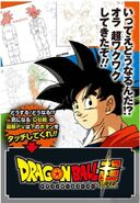 Dragon ball super MP 11