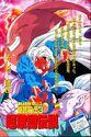 Majin Buu Saga promotinal art (Dabura vs Kaioshin)