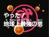 Episodio 148 (Dragon Ball)