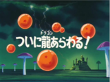 Episodio 11 (Dragon Ball)