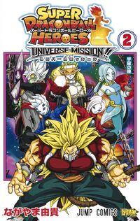 SDBH UM vol 2