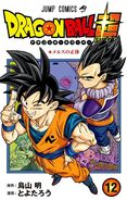 Dragon Ball Super Vol 12 Cover