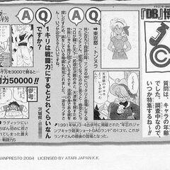 V Jump #8, 2004