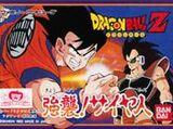 Dragon Ball Z: Kyōshū! Saiya-jin